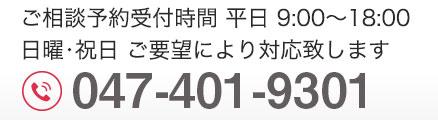 0120-50-2427