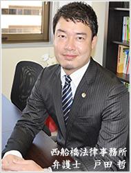 西船橋法律事務所 弁護士 戸田哲