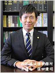 西船橋法律事務所 弁護士 窪田優司